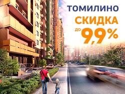 ЖК «Томилино 2018» Квартиры с отделкой от 2,3 млн рублей.